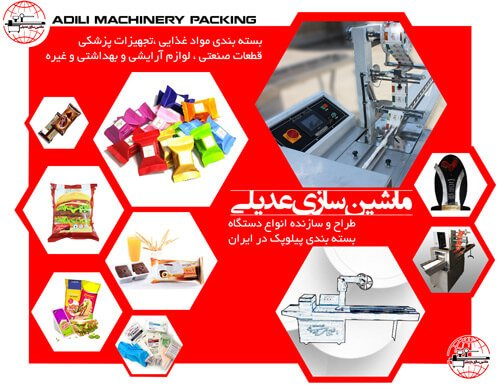 Pylopack packaging machine