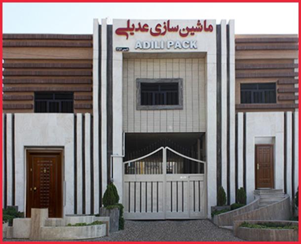 کارخانه ساخت دستگاه بسته بندی در اصفهان